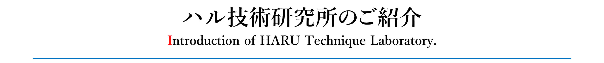 ハル技術研究所のご紹介