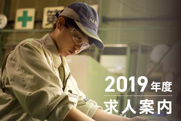 2019年度求人情報